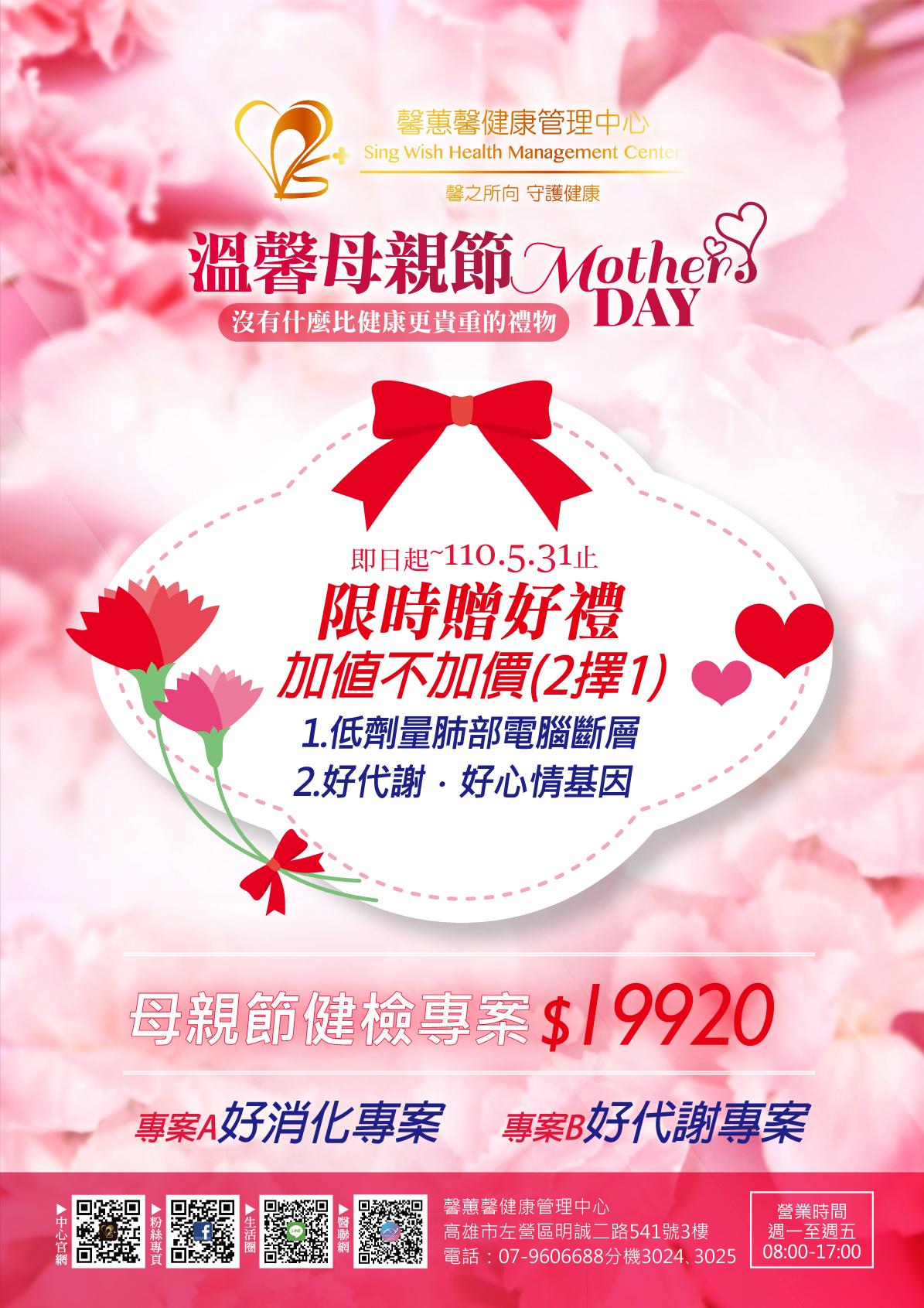 110年度母親節專案開始預約囉!